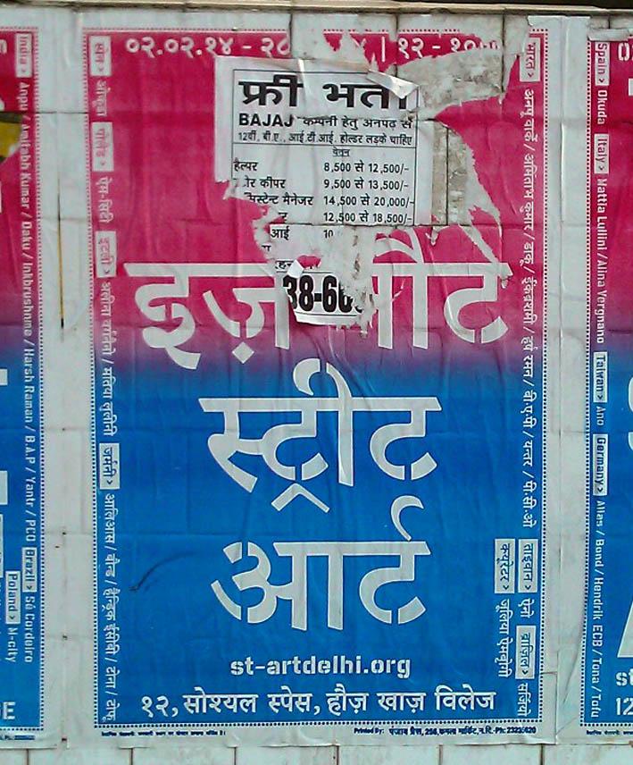 St. Art Festival / Delhi / 2014